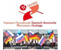 Германо-Российский Фестиваль 2016